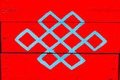 Nœud infini symbole de l'interdépendance